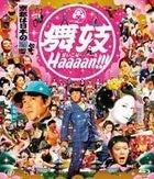 Maiko Haaaan!!! (Blu-ray) (Japan Version)