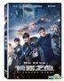 Bleeding Steel (2017) (DVD) (Taiwan Version)