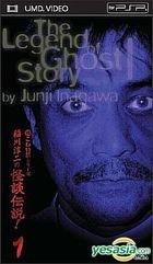 Cho Kowai Hanashi Series Inagawa Junnji no Kaidan Densetsu 1 (UMD Video)(Japan Version)