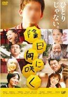 Kage Hinata ni Saku (DVD) (Normal Edition) (Japan Version)