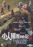 Gulliver's Travels (DVD) (Hong Kong Version)