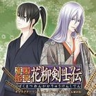 Bakumatsu Renka Karyuu Kenshiden Character Song Vol.1 (Japan Version)