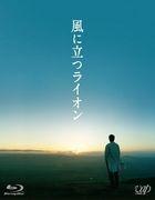 風に立つライオン 【Blu-ray Disc】