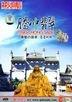 Teng Chong Jade (DVD) (English Subtitled) (China Version)