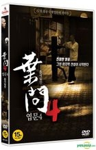 Ip Man - The Final Fight (DVD) (Korea Version)
