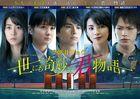 Yonimo Kimyona Kimi Monogatari (Blu-ray Box) (WOWOW Original Drama) (Japan Version)
