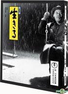 Ikiru (1952) (DVD) (Taiwan Version)