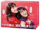 Date My Daughter! (DVD Box) (Japan Version)