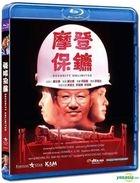 Security Unlimited (1981) (Blu-ray) (Hong Kong Version)