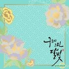 Love in the Moonlight OST (KBS Drama) (2CD)