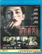 Boarding School (2018) (Blu-ray) (Hong Kong Version)