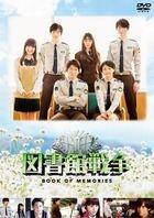 Library Wars: Book Of Memories (DVD)(Japan Version)