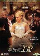 Grace of Monaco (2014) (VCD) (Hong Kong Version)