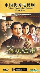 Once Upon A Time On The Strait (DVD) (End) (China Version)