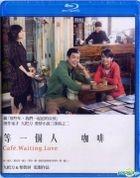 Cafe. Waiting. Love (2014) (Blu-ray) (English Subtitled)(Hong Kong Version)