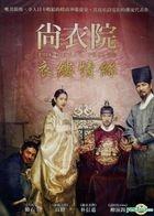 The Royal Tailor (2014) (DVD) (Taiwan Version)