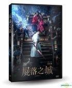 Rampant (2018) (DVD) (Taiwan Version)