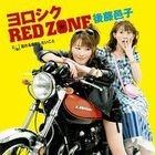 Yoroshiku Red Zone (Japan Version)