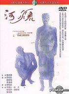 The River (DVD) (Taiwan Version)