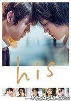 His (2020) (DVD) (Taiwan Version)