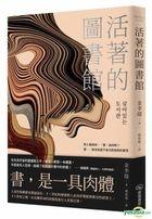 Huo Zhu De Tu Shu Guan