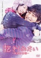 I Just Wanna Hug You (DVD) (Standard Edition) (Japan Version)