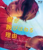 The Reason I Jump  (Blu-ray) (Japan Version)
