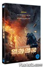 The Bravest (DVD) (Korea Version)