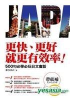 Geng Kuai , Geng Hao , Jiu Geng You Xiao Lu ! :500 Ju Bi Xue Bi Wan Ri Wen Hui Hua ( Sui Shu Chao Zhi Fu Zeng Dong Jing Qiang Ri Shi Qin Lu Hui HuaMp3 )