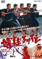 Bakuto Retsuden (Japan Version)