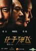 Let The Bullets Fly (DVD) (China Version)