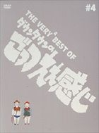 The Very Best of Downtown's Gotsu Ee Kanji 04