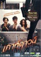 Countdown (DVD) (Thailand Version)