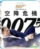 007 空降危機 (2012) (Blu-ray) (台灣版)