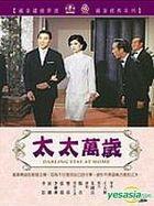 Darling Stay At Home (DVD) (Taiwan Version)