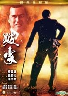 To Be Number One (1991) (DVD) (2019 Reprint) (Remastered Edition) (Hong Kong Version)