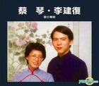 Yi Qian Ge Chun Tian (Hong Kong Version)