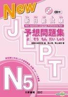 新日能試驗 予想問題集N5(附CD1片)