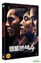 A Better Tomorrow 2018 (DVD) (Korea Version)