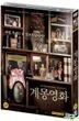 Enlightenment Film (DVD) (First Press Limited Edition) (Korea Version)
