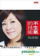 Bu Sheng Qi De Ji Shu