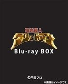 Denko Chojin Gridman Blu-ray Box (Japan Version)