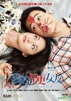 我的早更女友 (2014) (DVD) (香港版)