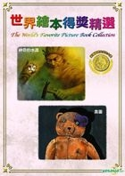 The World's Favorite Picture Book Collection 5 (DVD) (Taiwan Version)