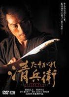 Tasogare Seibei (The Twilight Samurai) (1 DVD Edition)(Japan Version - English Subtitles)