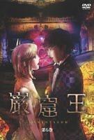 Gankutsuou Vol.6 (Japan Version)