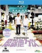 77 Heartbreaks (2017) (Blu-ray) (Hong Kong Version)