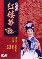 Dreams Of The Red Mansion (DVD) (Taiwan Version)
