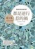 Du Shi Ni Xing Re De Huo : Ling Hun De Xing Zuo Zhong Xiu Ke
