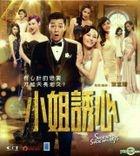 S For Sex, S For Secrets (2015) (VCD) (Hong Kong Version)
